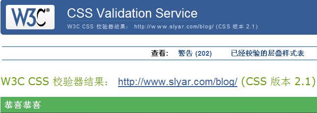 w3c标准通过图