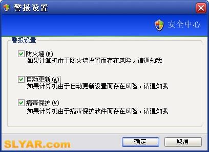 XP系统关闭安全中心气泡提示