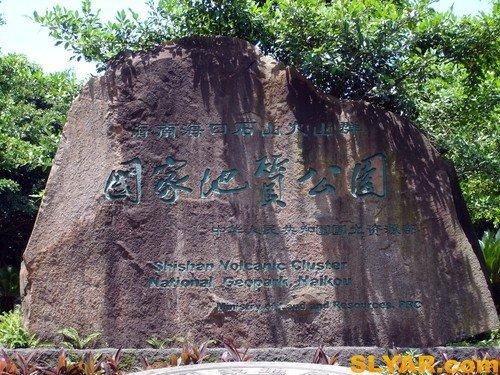 石山火山口公园