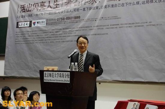 刘墉也来北京师范大学珠海分校了