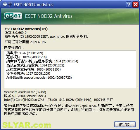 安装了NOD32杀毒软件