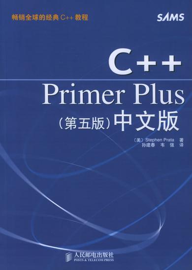 卓越买书《C++ Primer Plus(第五版) 中文版 》