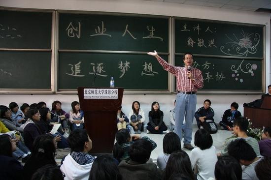 俞敏洪-北京师范大学珠海分校-励志演讲
