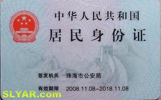 拿到了珠海身份证