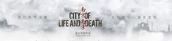 五一假期:《南京!南京!》