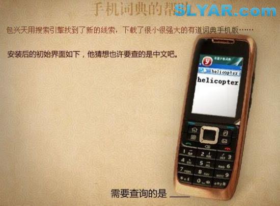 手机词典的帮助
