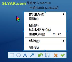 QQ截图截取鼠标右键