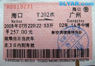解读火车票下面的条形码