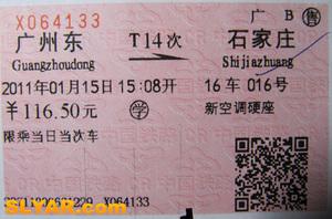 太原同学往来北师大珠海参考路线(火车篇)