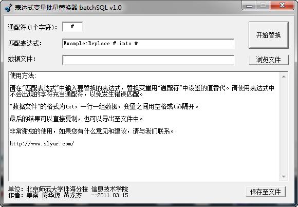 表达式变量批量替换器 batchSQL v1.0 发布