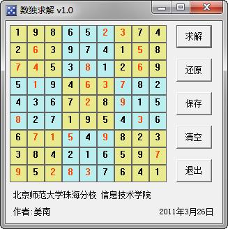 (Sudoku)数独求解计算器 v1.0 发布