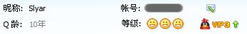 QQ等级混到3个太阳了,时间过的真快
