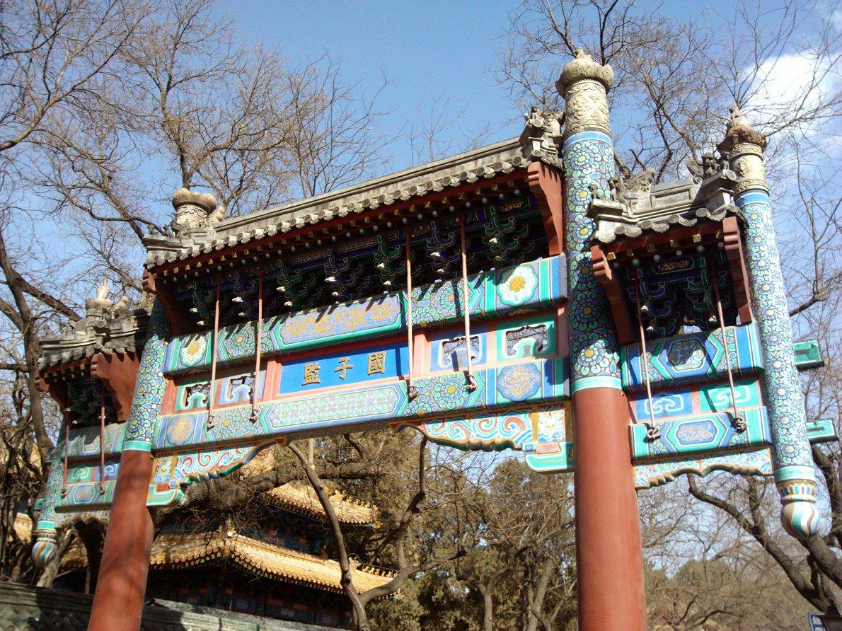 北京孔庙国子监小转