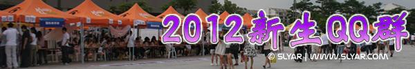 北京师范大学珠海分校2013级新生QQ群