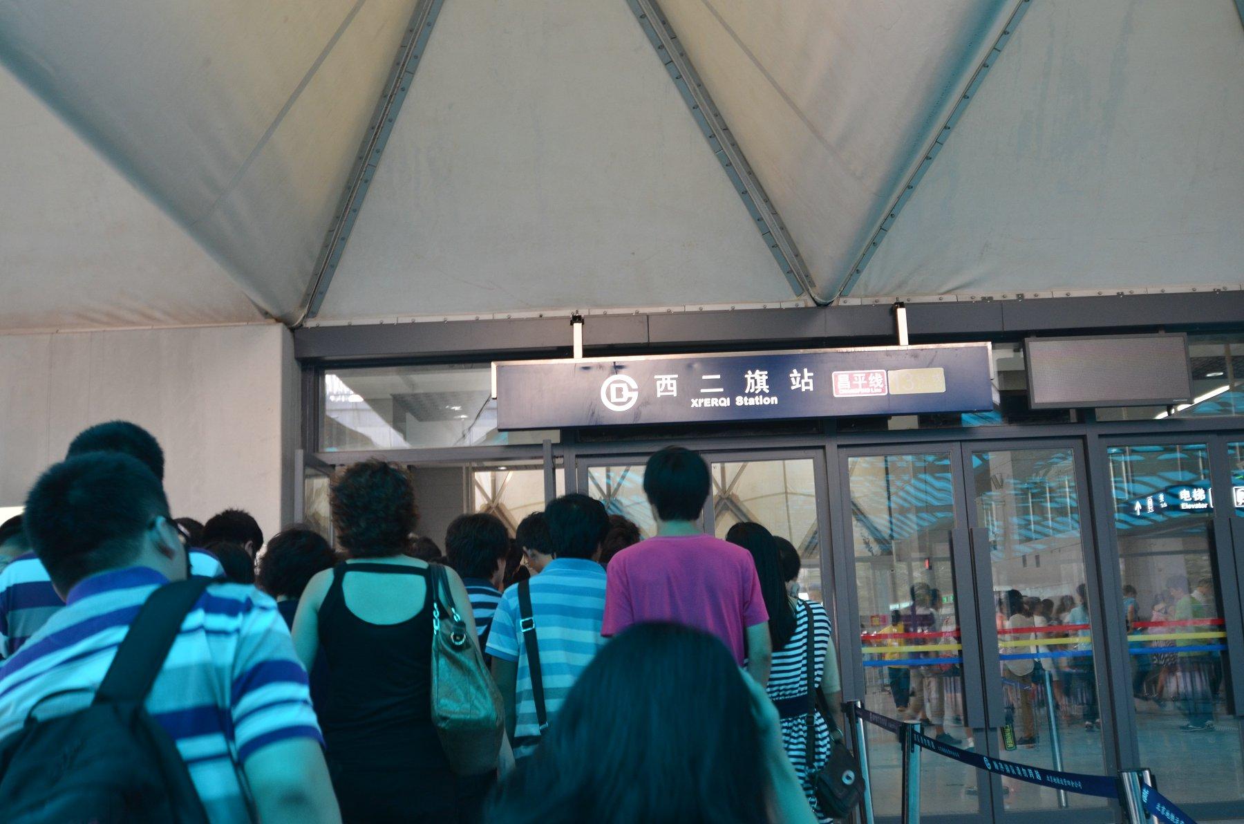 没经历过西二旗地铁高峰期不算混过北京