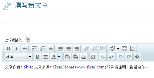 让WordPress文章编辑器每次自动添加版权信息或其它指定内容