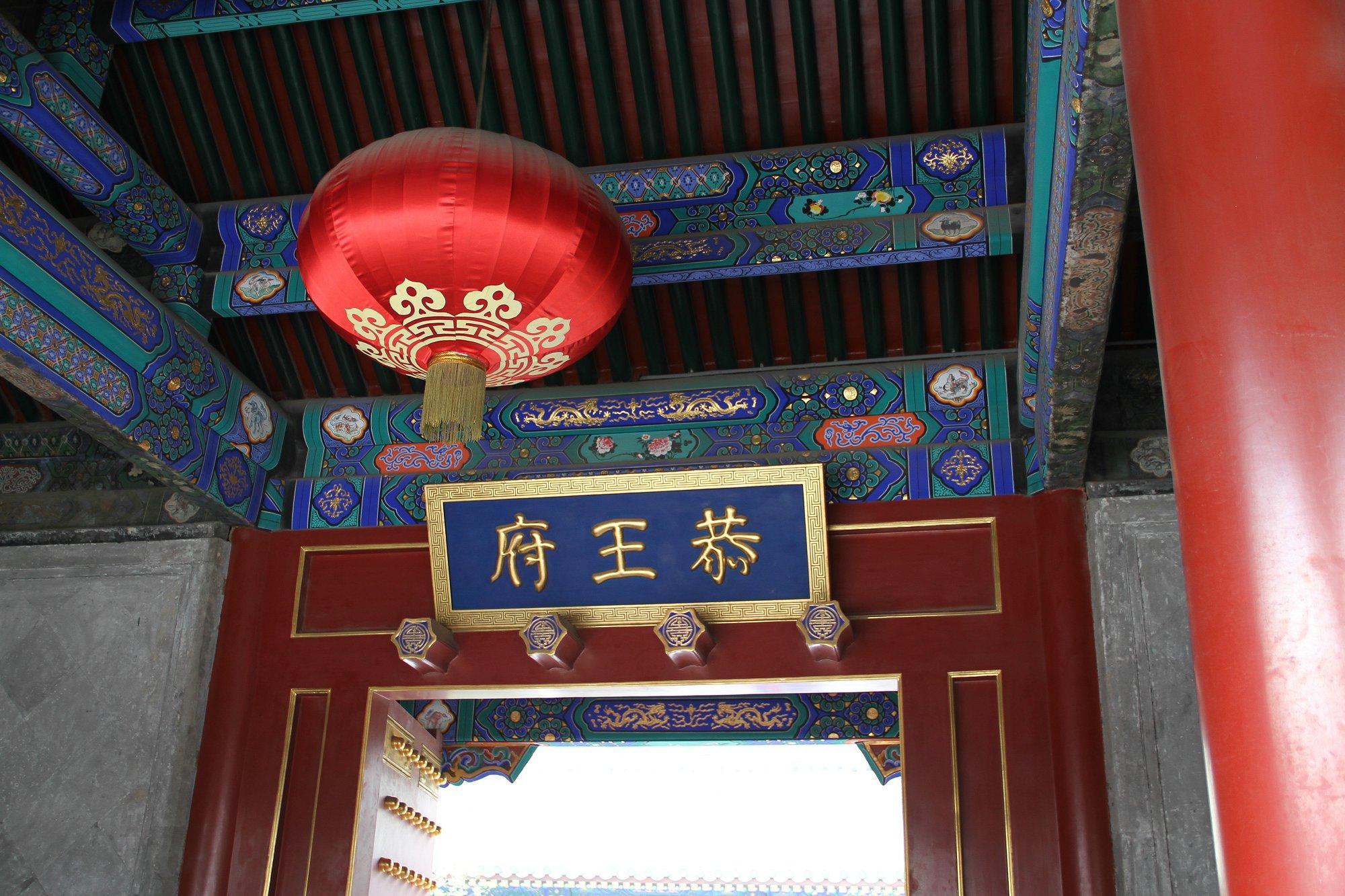 北京,恭王府,和大人吉祥
