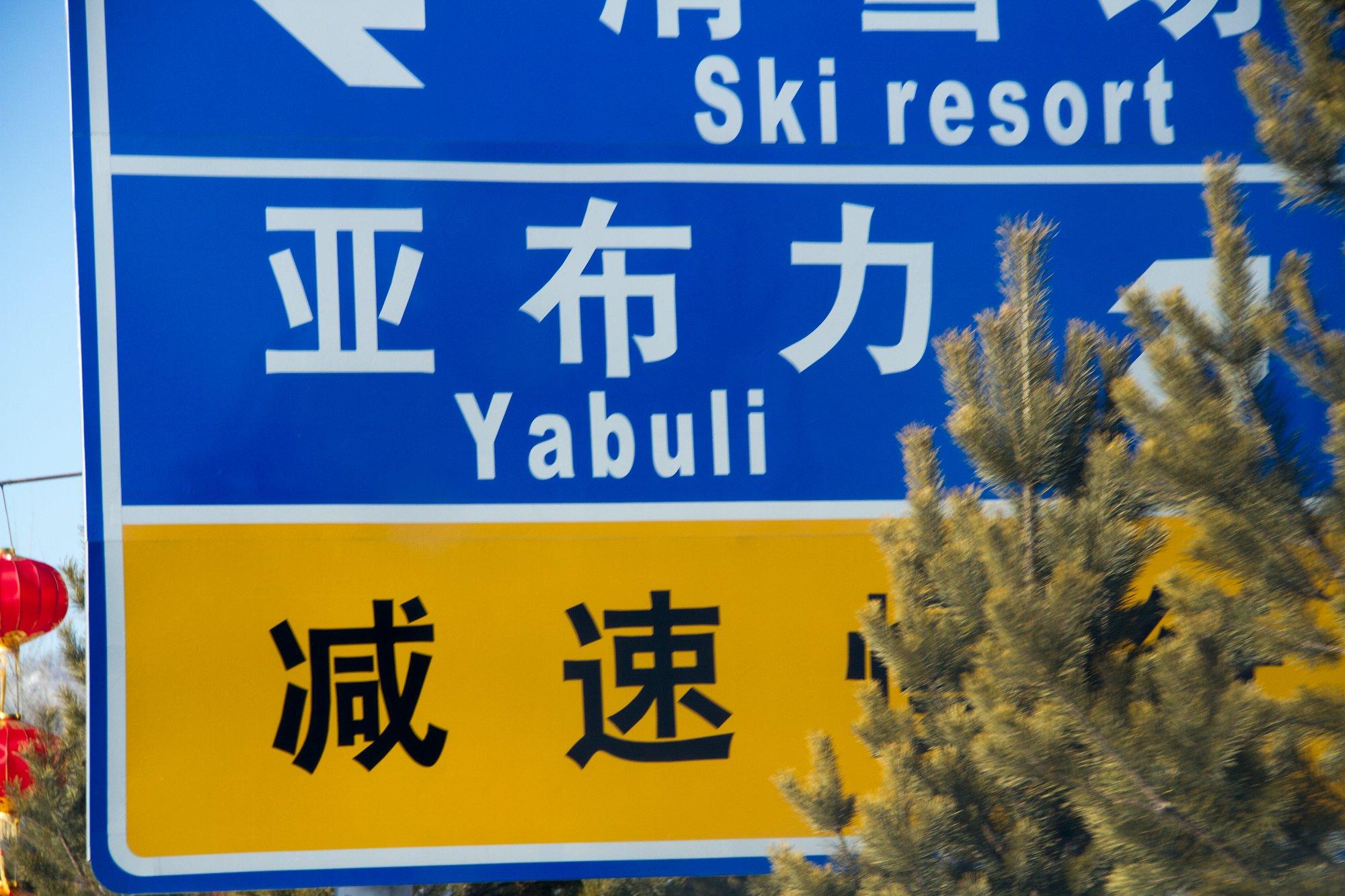 亚布力-牡丹江-你好哈尔滨