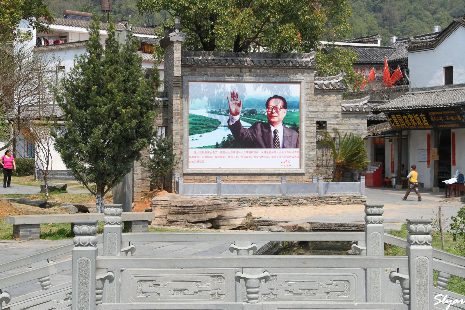 游江西婺源江湾景区