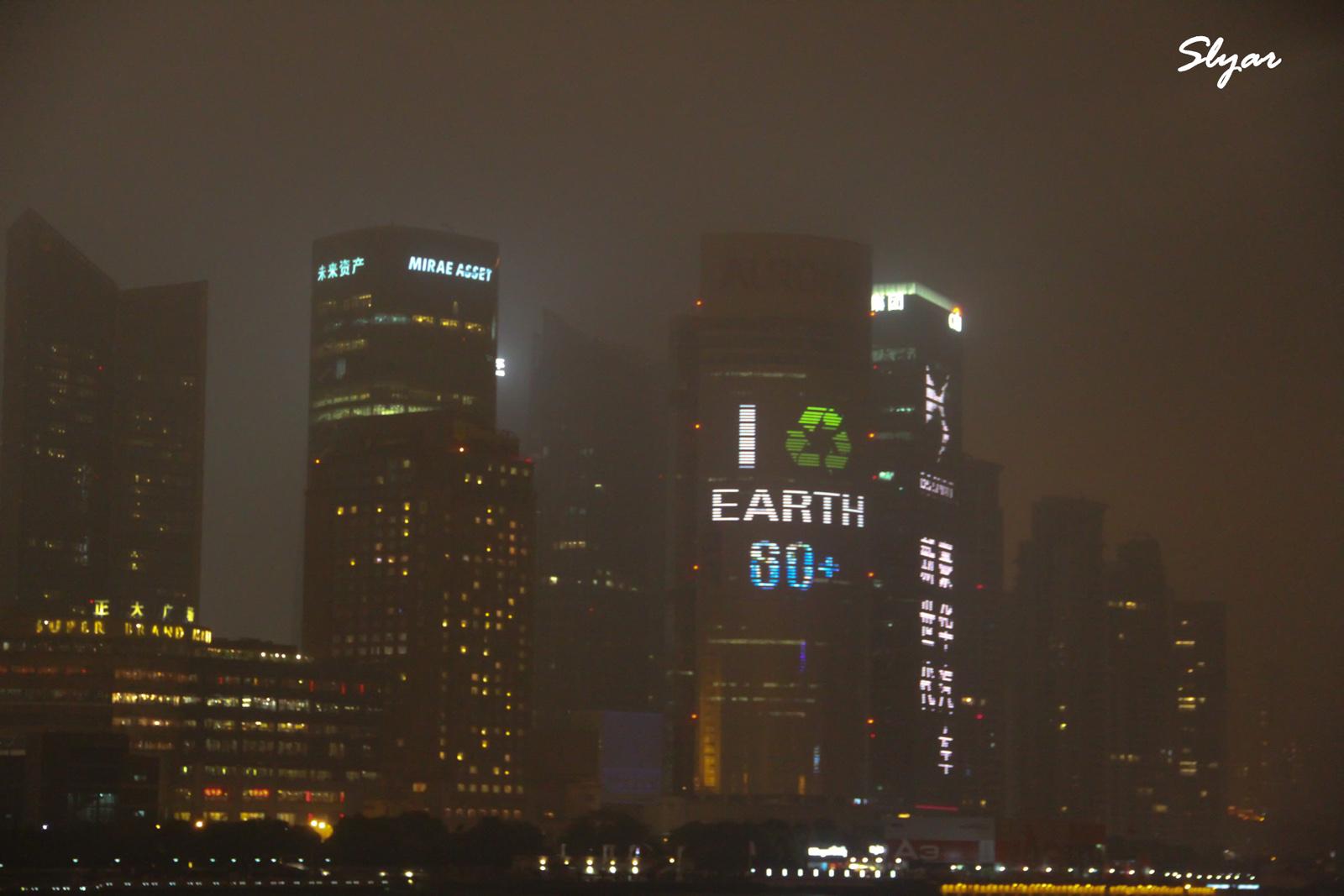 直播上海浦东地球一小时
