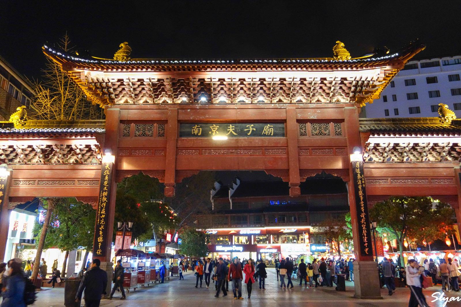 游南京秦淮河夫子庙