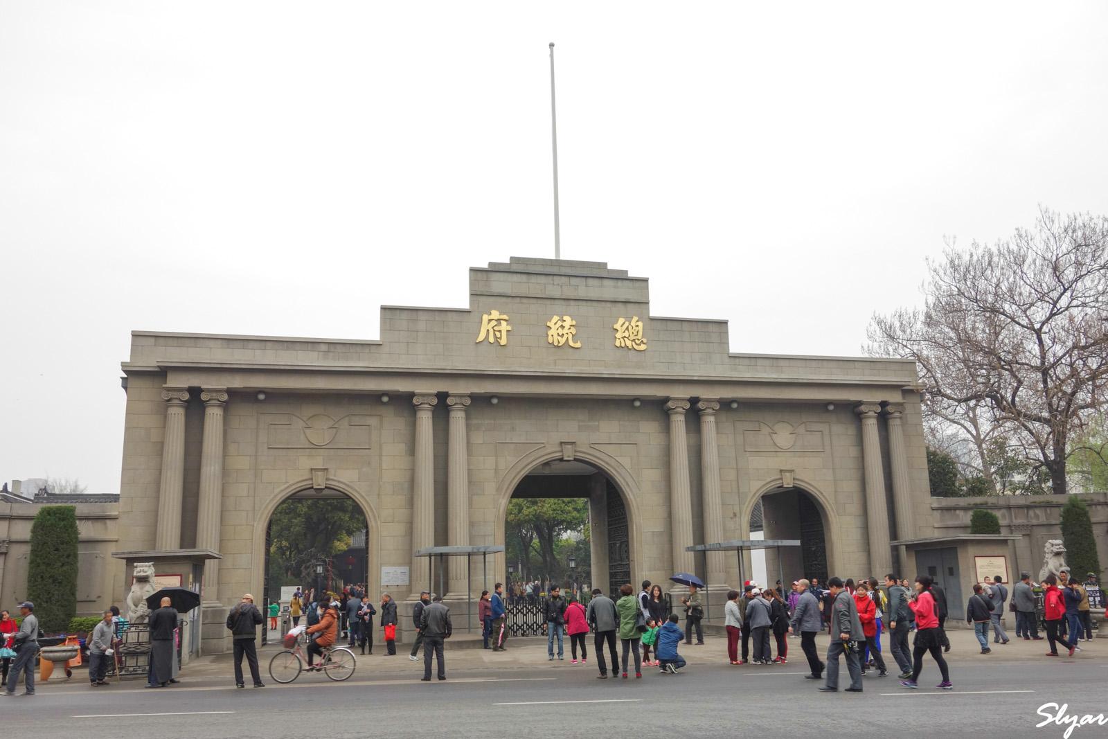游南京总统府
