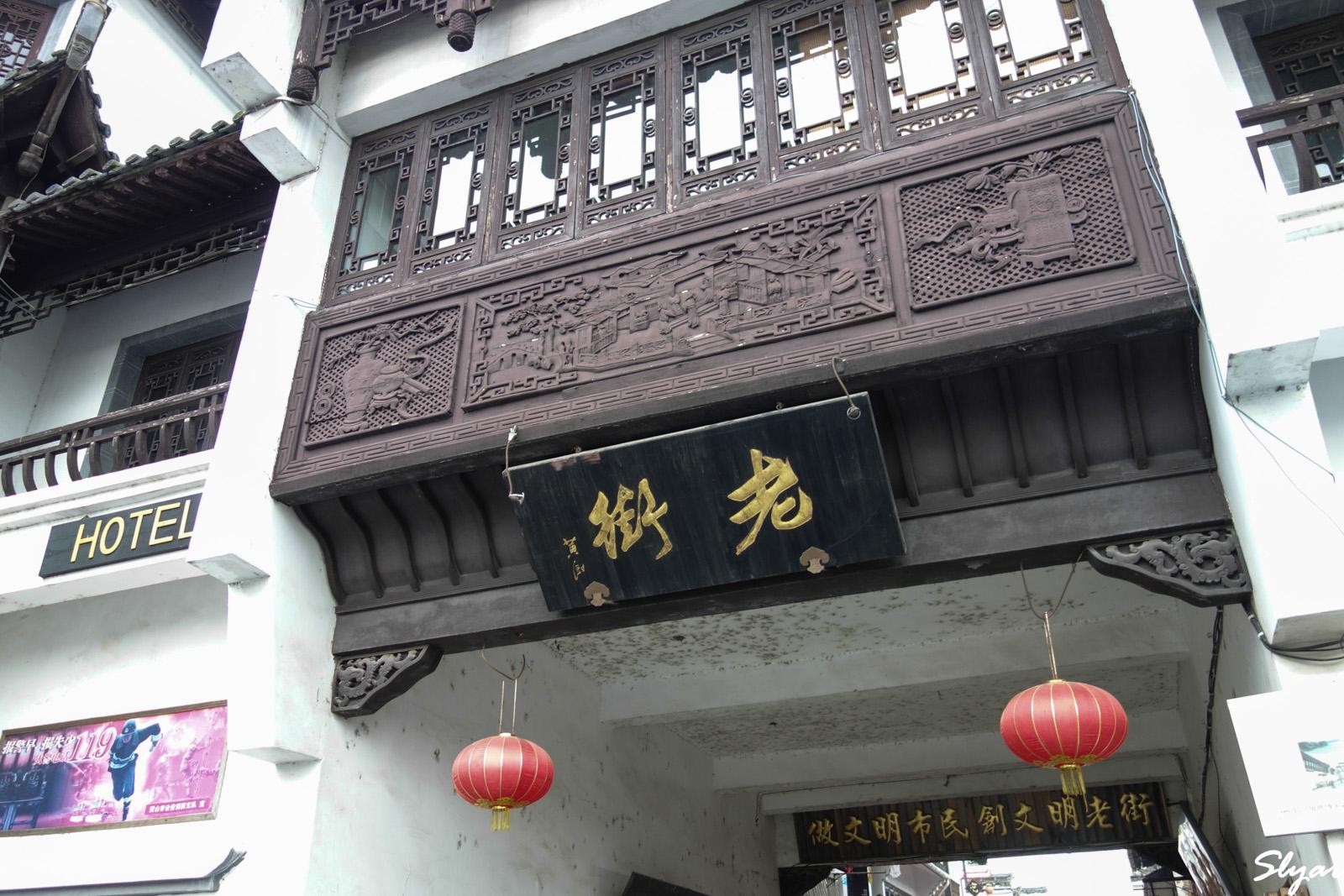 游黄山(屯溪)老街