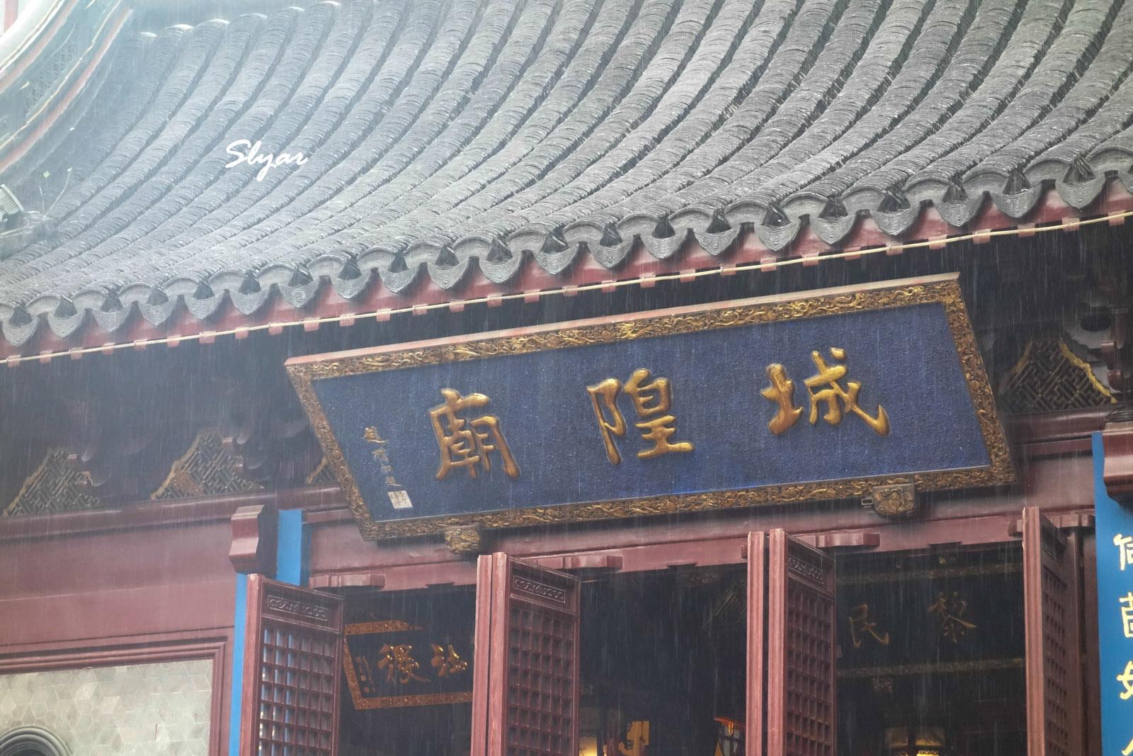 游上海城隍庙