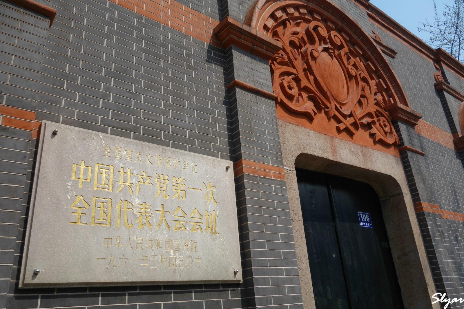 游上海中共一大会址