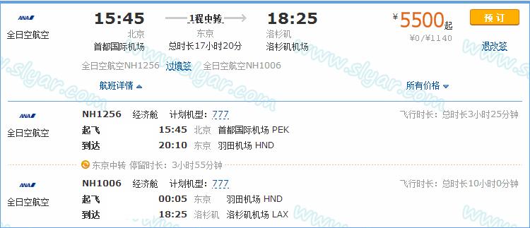订了机票 全日空 北京-东京-洛杉矶