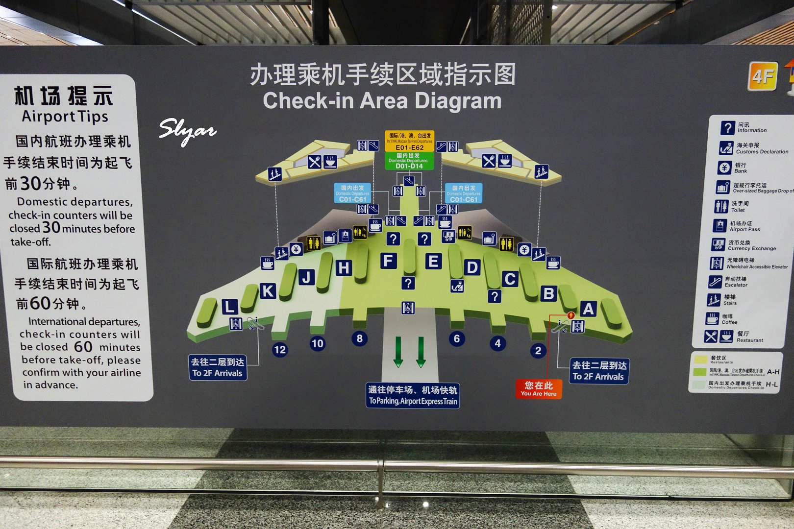 第N+1次首都机场(PEK)T3航站楼闲逛