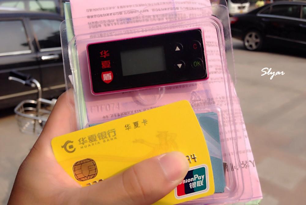 关于华夏银联卡在境外取现免手续费的问题