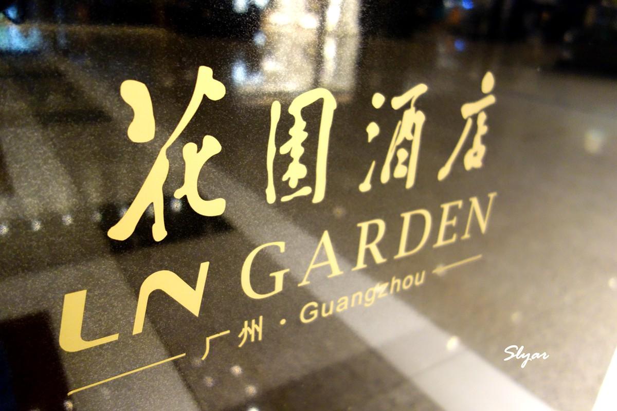 体验广州花园酒店